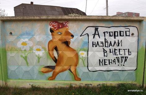 Бобруйск. Граффити у автовокзала