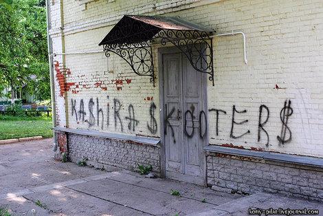 Каширские скутеры — не помнят