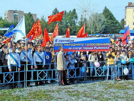Рыбинск. Празднование первой годовщины со дня проведения референдума, где рыбинцы отстояли городской статус Рыбинска