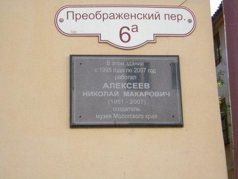 Рыбинск. Мемориальная табличка на фасаде Музея Мологского края в память о его создателе и первом директоре Н.М. Алексееве