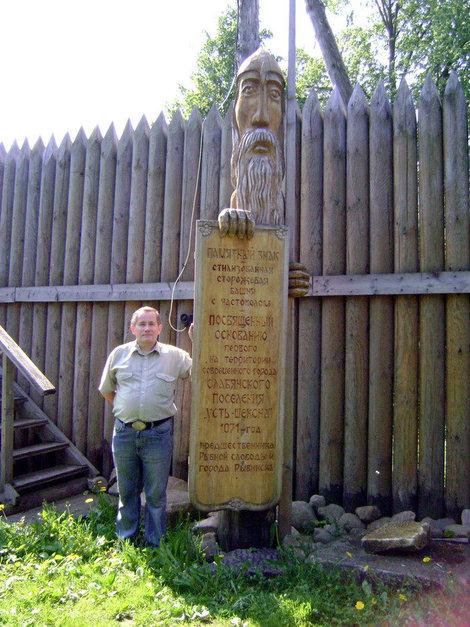 Памятный знак на месте Усть-Шексны — славянского поселения, которое упоминается в летописи под 1071 год