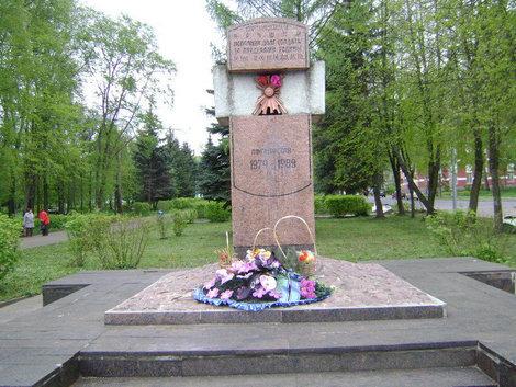Рыбинск. Памятник воинам-интернационалистам. Установлен в Волжском парке в 1993 году