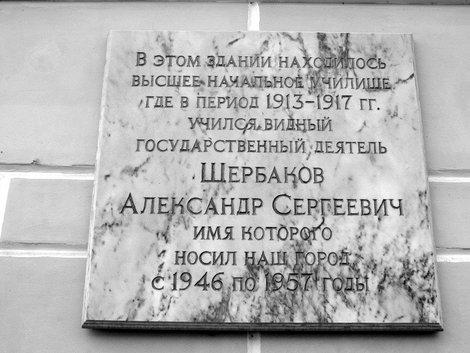Мемориальная доска на здании бывшего Высшего начального училища