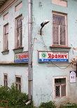 Яранск. Водочный магазин