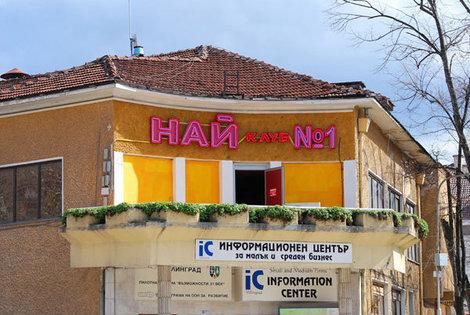 Среди развлечений в Велинграде есть и ночной клуб