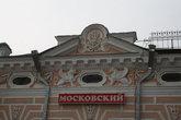 На Московской много различных заведений, в названии которых упоминается столица.