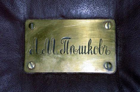 Металлическая дверная табличка