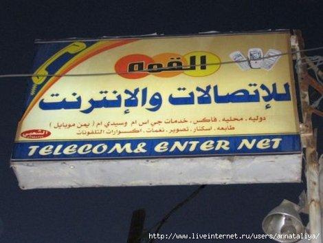 А такое понятие имеют йеменцы об Интернете!