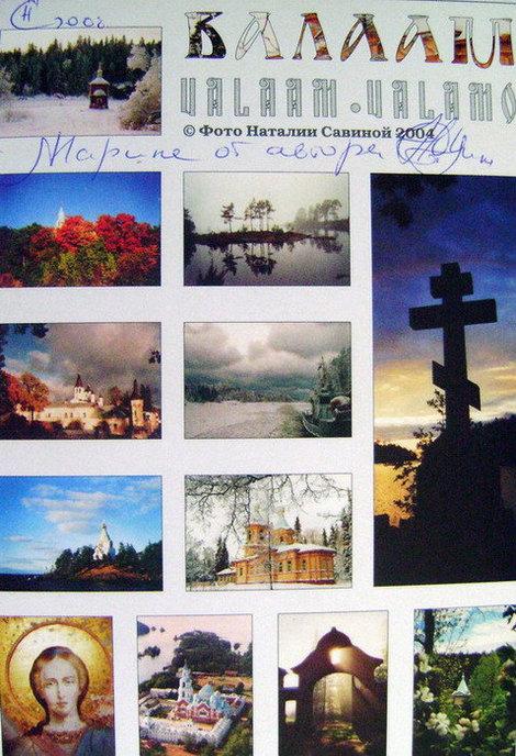 Уникальный набор открыток