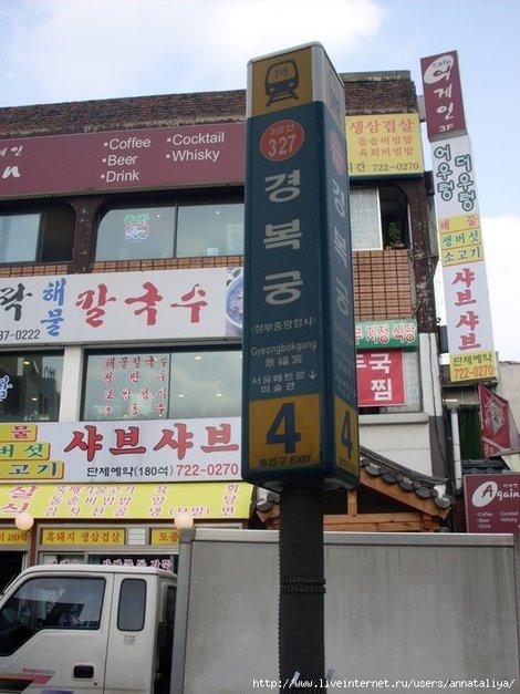 Сеульское метро. Так оно обозначается на улице