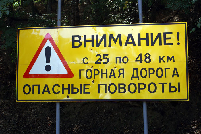 Горная дорога от села Соколиное к Большому каньону