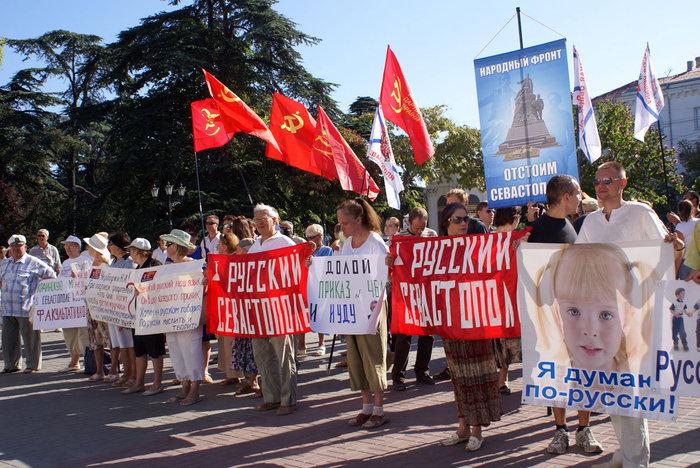 Демонстрация в защиту русского языка