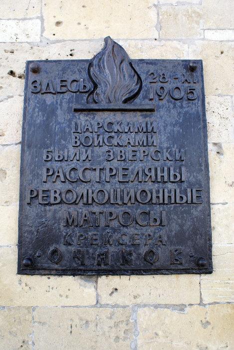 Мемориальная плита в память матросов с крейсера