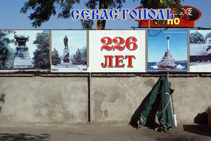 226 лет Севастополю