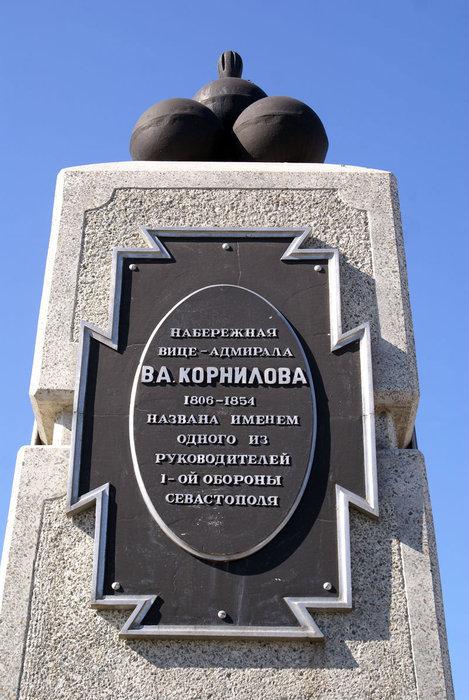 Набережная вице-адмирала В.А. Корнилова
