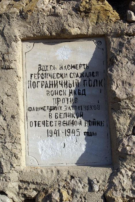 Мемориальная плита в память пограничников