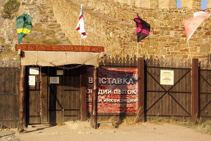 Музей пыток в Генуэзской крепости