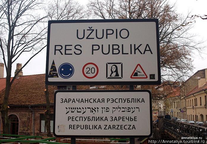 Знак перед въездом в Ужупис