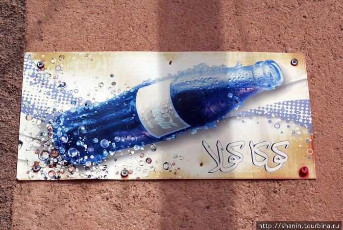 Реклама кока-колы — выцвела от времени и жаркого марокканского солнца
