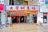 Магазин, в который я хожу, называется да сюе ченг шан чан. Перевести это можно как «университетский торговый центр». С виду он совсем не примечателен. Но этот магазин знают все.