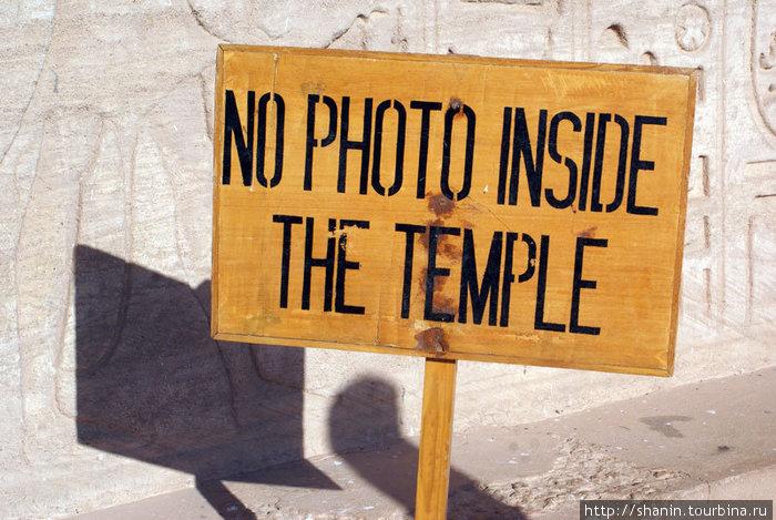 Фотографировать в храме Рамзеса II строго запрещено!!!