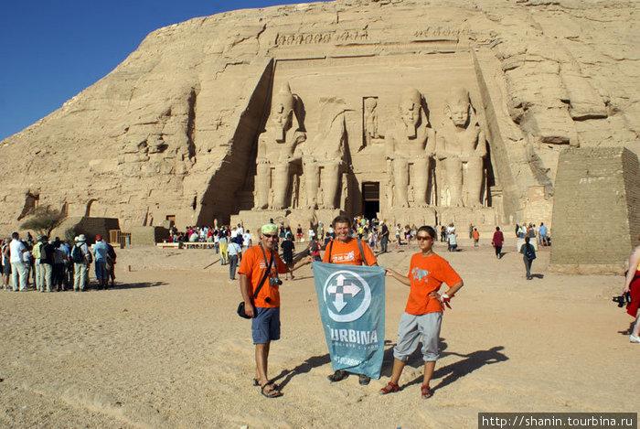 Кругосветчики у храма Рамзеса II в Абу Симбел
