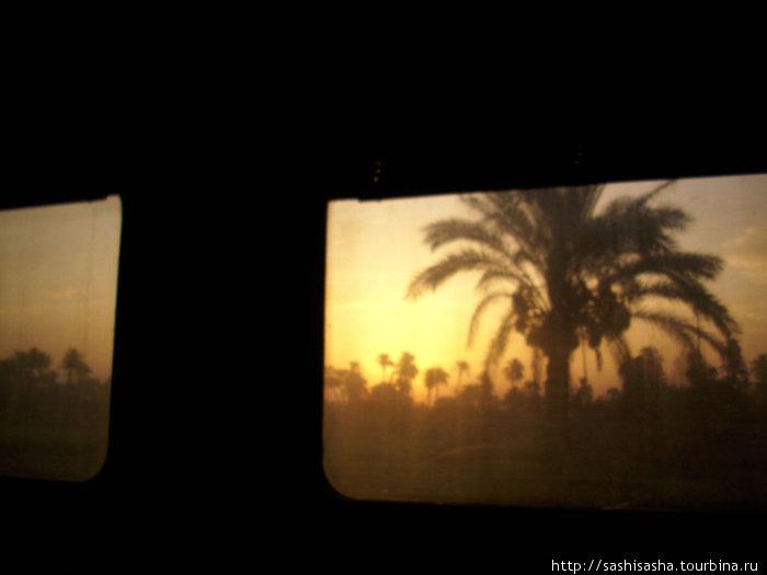 Из окна поезда по пути из Каира в Асуан. То ли рассвет, то ли закат.