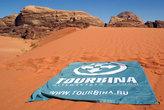 Турбина в пустыне Вади-Рум