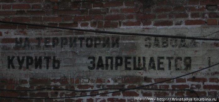 Завод теперь активно выезжает. Но на стене еще осталась такая надпись.