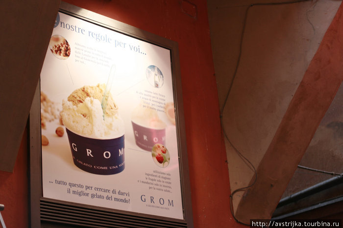 вкуснейшее мороженое Grom