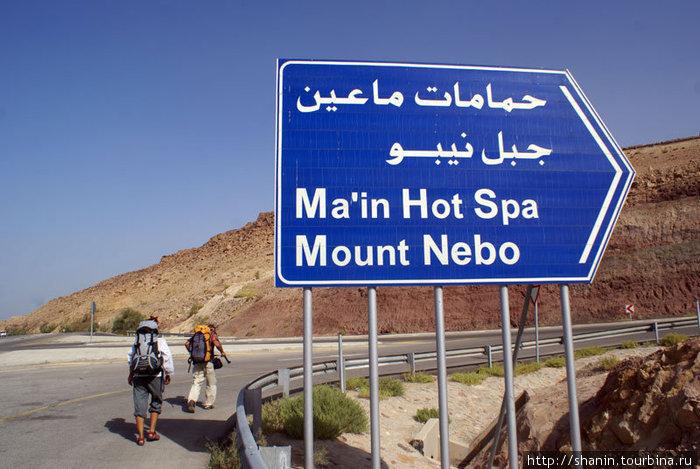 Поворот от Мертвого моря в сторону горы Небо