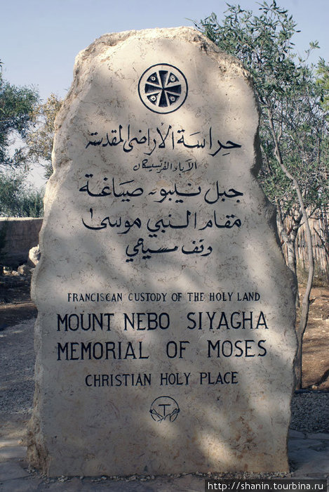 Мемориальная плита на горе Небо