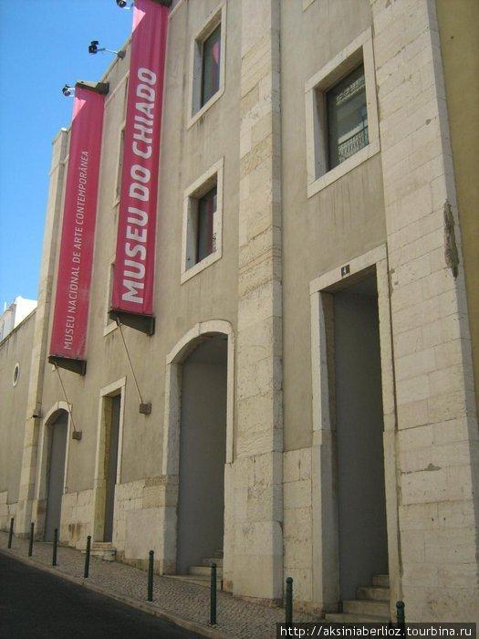 Museo do Chiado