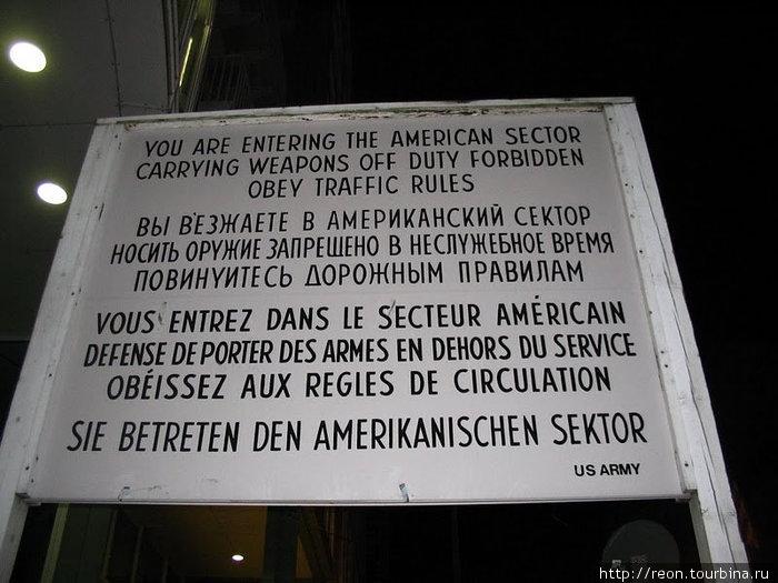 Табличка, установленная у КПП Чекпойнт Чарли