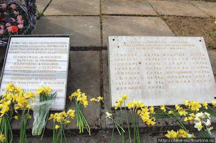 Было начало мая, поэтому все памятники были убраны и полны цветов.