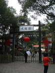 По пути в Чжоучжуан, нам встретился некий Да Гуань Юань (大观园). Однако, пожалели 60 юаней за вход.