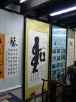 Магазинчиков с разнообразными сувенирами и каллиграфией.