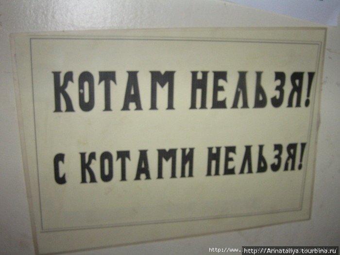 То самое знаменитое Булгаковское! :) Здесь эта табличка висит на двери, ведущей в подсобку. :)) Извиняюсь за качество снимка. Из-за злобного охранника переснимать было стремно.