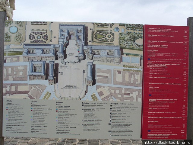 Схема Версальского дворца