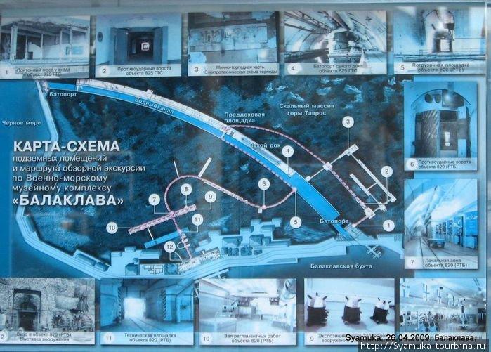 Карта-схема подземных помещений по Военно-морскому комплексу