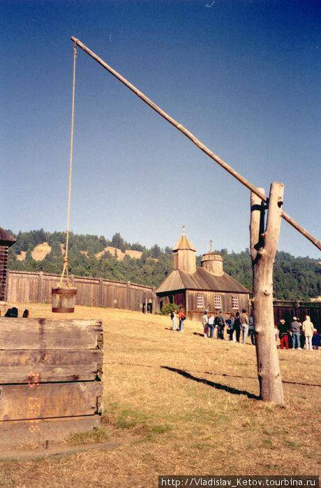 Форт-Росс. Это музей под открытым небом, сохраняющий русское поселение в Америке.