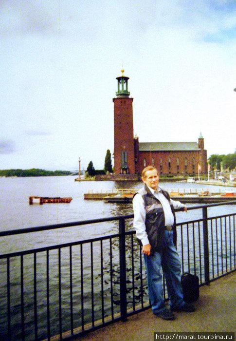 Стокгольм, август 2008.