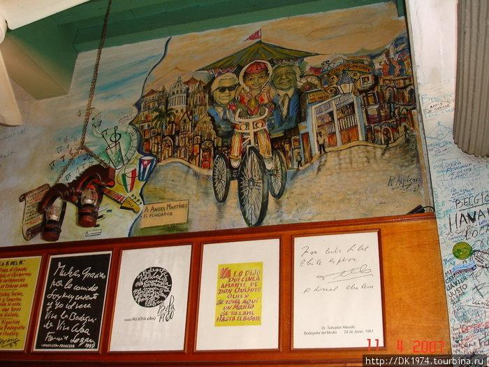 Бодегита, рисунок под потолком и пожелания знаменитостей