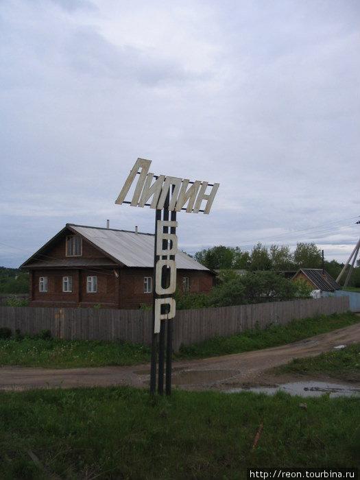 Липин Бор — центр Вашкинского района