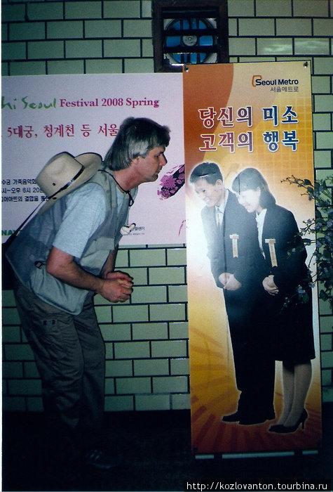 Даже с плакатов корейцы учтиво кланяются тебе.