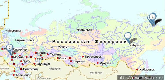 5 — Москва 1 — Якутск 4 — Русское устье