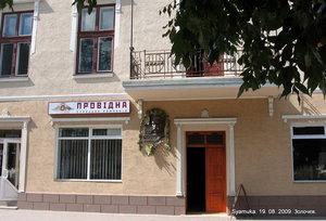 Здесь жил Иван Франко.