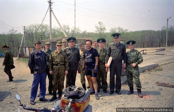 А это уже русские пограничники. За спиной 80 500 км, а впереди — Владивосток.
