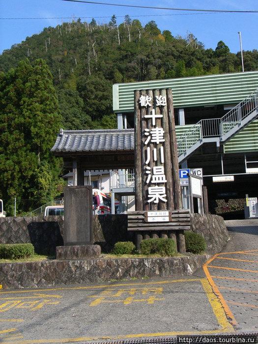 Онсжн (горячий источник) Тоцугава