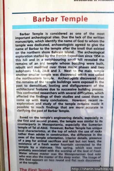 Храм Барбар